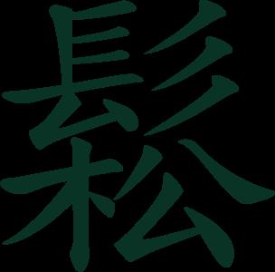 Tai Chi Chinese symbol